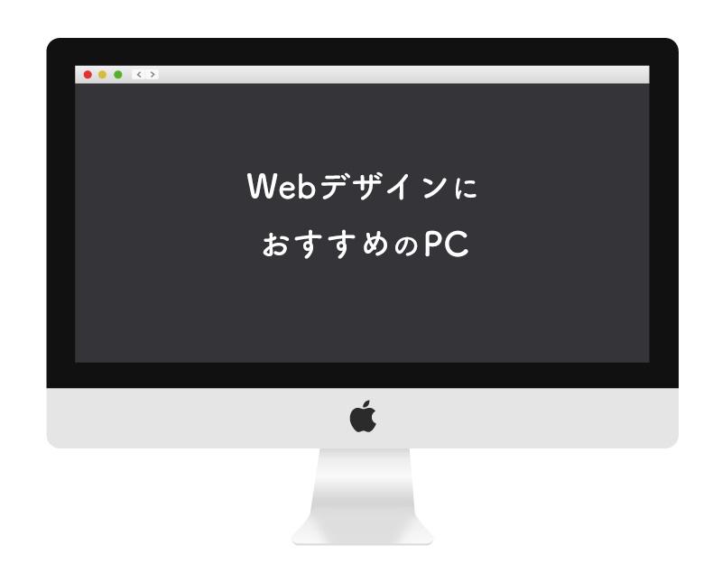 WebデザインにおすすめのPCは?最低限のスペックについてのアイキャッチ画像