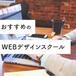 WEBデザインが学べるオンラインスクール・専門学校のおすすめ10選