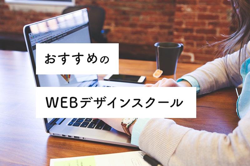 WEBデザインが学べるオンラインスクール・通学スクール/専門学校のおすすめ10選のアイキャッチ画像