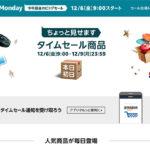 Amazonサイバーマンデー2019の徹底解説!目玉商品、おすすめ商品と開催期間