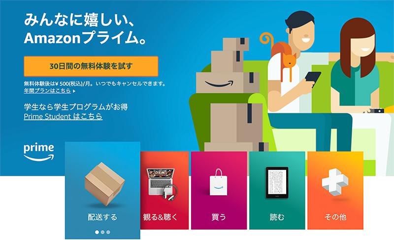 Amazonプライムはマジで最高!会員特典やメリット、年会費・支払方法 ...