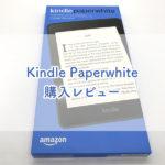 Kindle Paperwhite(キンドル・ペーパーホワイト第10世代)購入レビュー!感想・スペック比較