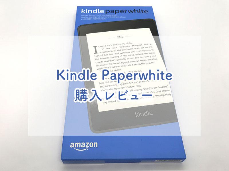 Kindle Paperwhite(キンドル・ペーパーホワイト第10世代)購入レビュー!感想・スペック比較のアイキャッチ画像