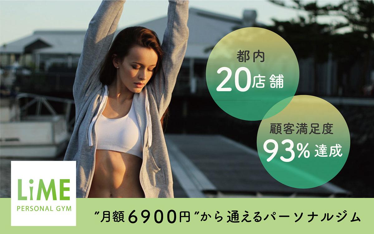 LIMEパーソナルトレーニングジム 恵比寿店
