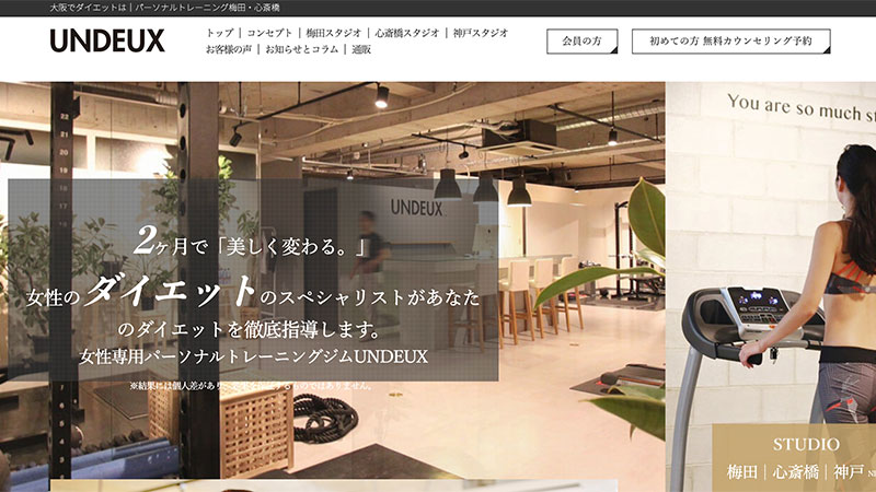 UNDEUX(アンドゥ)・大阪府の店舗
