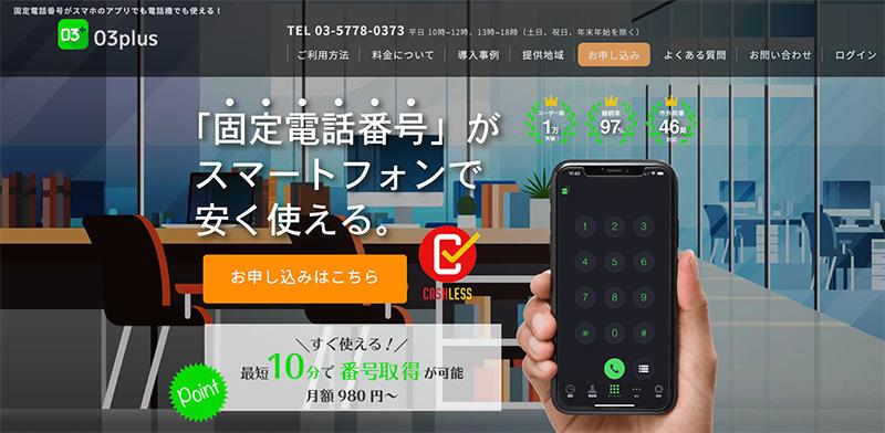 固定電話番号がスマホで使える03plusを利用してみた感想のアイキャッチ画像